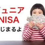 ジュニアニーサ(NISA)2015年12月より受付開始!開始は2016年1月。枠は80万