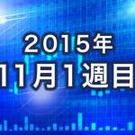 株スウィンガーniji子の株投資メモ【2015年11月1週目+11万】2年で60万を600万にしたその後