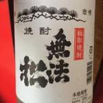 【北九州小倉】湧水採集とおいしいお酒 発見!おすすめの焼酎