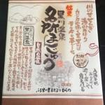 黒川温泉饅頭の食レポ!温泉土産におすすめ