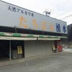 天然アルカリ水 【福岡県八女市のたちばな湧水】