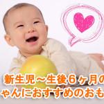 0〜生後6ヶ月のあかちゃんにおすすめのおもちゃ【成長にあったおもちゃ編】