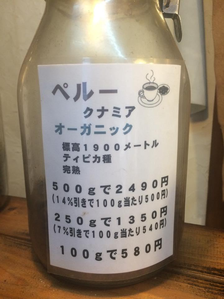 福岡 大橋ポップコーヒーペルー