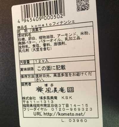 HAKATA-KOMETOのフィナンシェ原材料