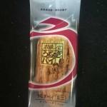 浜松&三河地域の名産 夜のおかし うなぎパイは激ウマ!お土産におすすめ