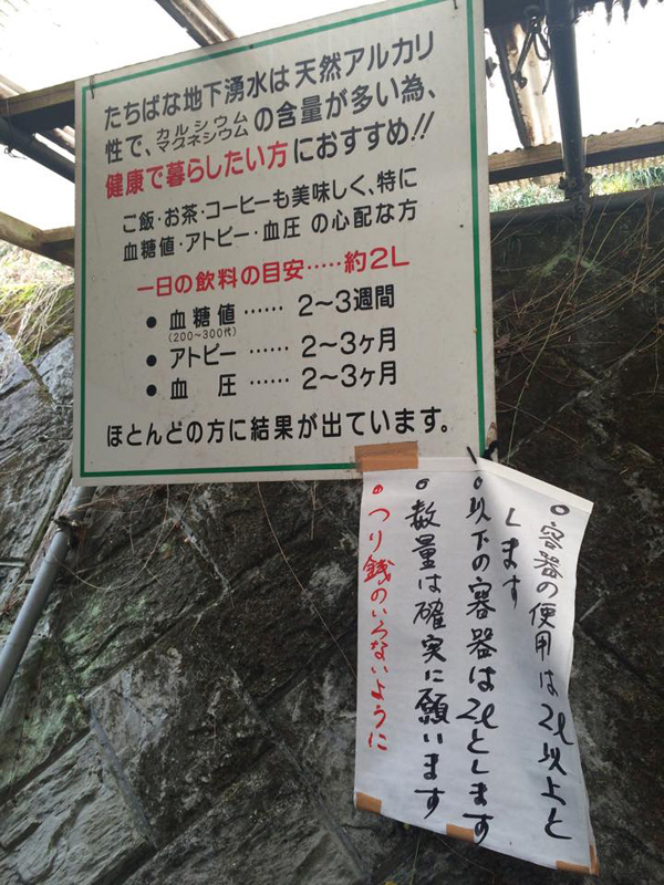福岡県八女市 たちばな湧水
