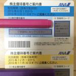 ANAの株主優待チケットをできるだけ高く売る方法 【買取価格比較】