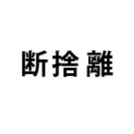 断捨離記録【切手】